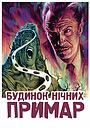Фільм «Будинок нічних примар» (1959)