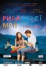 Фільм «Риба моєї мрії» (2011)