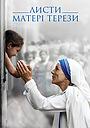 Фільм «Листи матері Терези» (2014)
