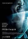 Фільм «Гравітація» (2013)