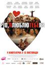 Фільм «Ріо, я люблю тебе» (2014)