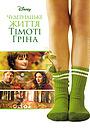 Фільм «Чудернацьке життя Тiмотi Грiна» (2012)