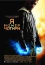 Фільм «Я номер чотири» (2011)