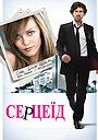 Фільм «Серцеїд» (2010)