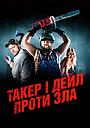 Фільм «Такер і Дейл проти зла» (2010)