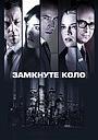 Фільм «Замкнуте коло» (2010)