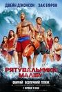 Фільм «Рятувальники Малібу» (2017)