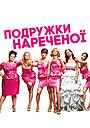Фільм «Подружки нареченої» (2011)