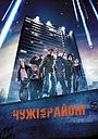 Фільм «Чужі на районі» (2011)