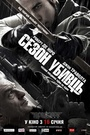 Фільм «Сезон убивць» (2013)