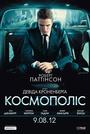 Фільм «Космополіс» (2012)