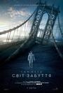 Фільм «Світ забуття» (2013)