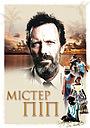 Фільм «Містер Піп» (2012)