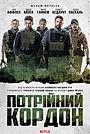 Фільм «Потрійний кордон» (2019)