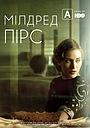 Серіал «Мілдред Пірс» (2011)