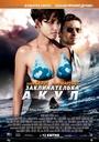 Фільм «Заклинателька акул» (2011)