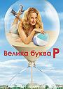 Серіал «Невиліковне Це» (2010 – 2013)