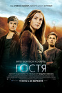 Фільм «Гостя» (2013)