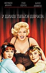 Фільм «У джазі тільки дівчата» (1959)