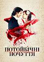 Фільм «Потойбічні почуття» (2012)