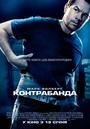 Фільм «Контрабанда» (2011)