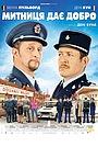 Фільм «Митниця дає добро» (2010)