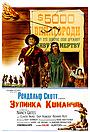 Фільм «Зупинка команчів» (1960)