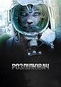 Фільм «Розділювач» (2011)