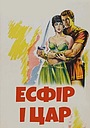 Фільм «Есфір і цар» (1960)