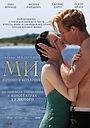 Фільм «Ми. Віримо в кохання» (2011)