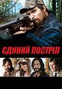Фільм «Єдиний постріл» (2013)