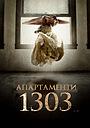 Фільм «Апартаменти 1303» (2012)