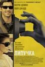Фільм «Липучка» (2011)