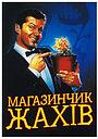 Фільм «Магазинчик жахів» (1960)