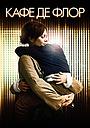 Фільм «Кафе де Флор» (2011)