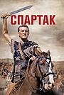 Фільм «Спартак» (1960)