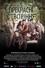Фільм «Прекрасні створіння» (2013)