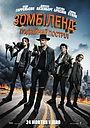Фільм «Зомбіленд: Подвійний постріл» (2019)