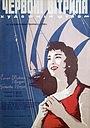Фільм «Червоні вітрила» (1961)