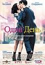 Фільм «Один день» (2011)