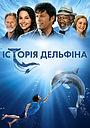 Фільм «Історія дельфіна» (2011)