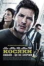 Фільм «Косяки» (2012)