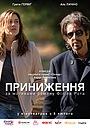 Фільм «Приниження» (2014)