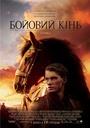 Фільм «Бойовий кінь» (2011)