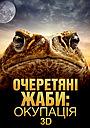 Фільм «Очеретяні жаби: Окупація» (2010)