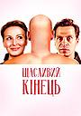 Фільм «Щасливий кінець» (2009)
