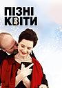 Фільм «Пізні квіти» (2011)