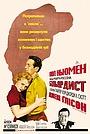 Фільм «Більярдист» (1961)