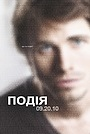 Серіал «Подія» (2010 – 2011)