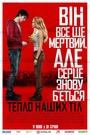 Фільм «Тепло наших тіл» (2013)